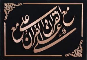 e-ali-quran