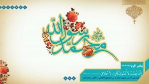 mohammad-2-300x169